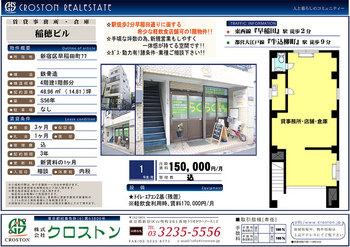 210稲穂ビル(1F)事務所・倉庫用.jpg