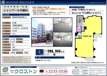 213シャンブール早稲田(2F)一般.jpg
