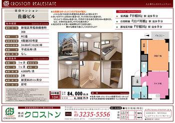 229佐藤ビル(303).jpg