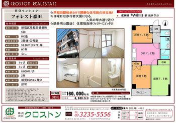 424A43フォレスト森田(102).jpg