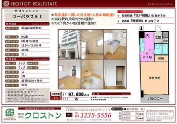424I46コーポラス81(704).jpg