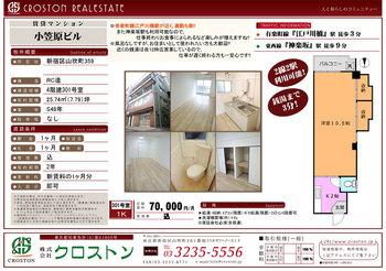 424J21小笠原ビル(301)1.jpg