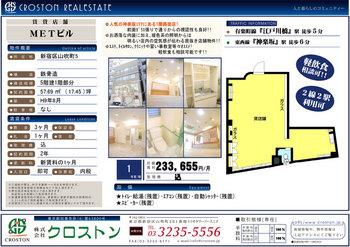 425A42METビル(1F)pdf.jpg