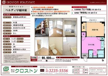 425B49ベルディ早稲田東(304).jpg
