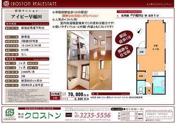 431G11アイビー早稲田(202).jpg