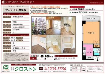 432G21マンション神楽坂(403).jpg