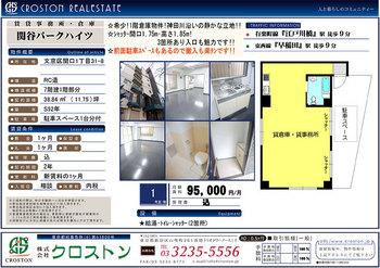 529C43関谷パークハイツ(1F).jpg