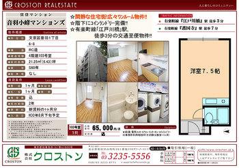 530A32音羽小峰マンションズ(103).jpg