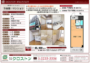 【修正済】424D44牛山第一マンション(401).jpg