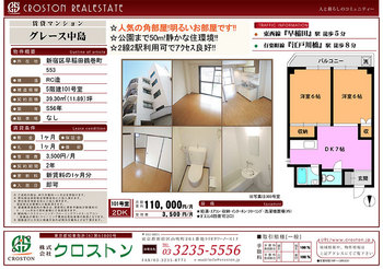 【修正済】424D49グレース中島(101).jpg