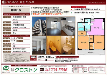 【修正済】529J31坪田ビル(802).jpg
