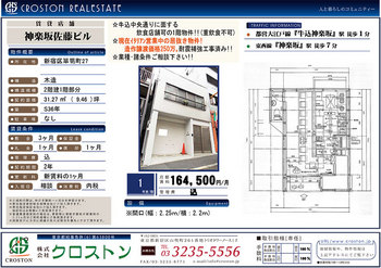 219神楽坂佐藤ビル(1F)2.jpg