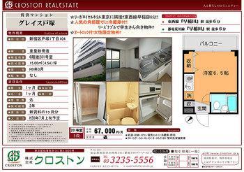 424A13グレイス戸塚(201)1.jpg