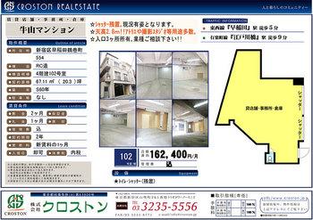 424D40牛山ンション(102).jpg