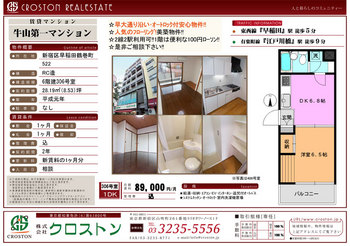 424D44牛山第一マンション(306).jpg