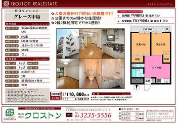 424D49グレース中島(102).jpg