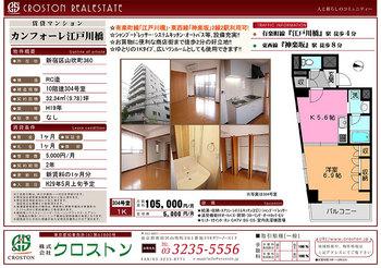 424J22カンフォーレ江戸川橋(304).jpg
