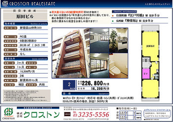 424J34原田ビル(2F).jpg