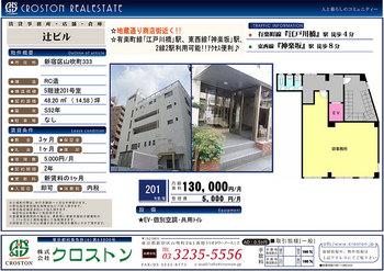 424J35辻ビル(201)1.jpg
