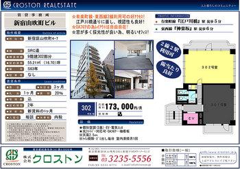 425A41新宿山吹町ビル(302)一般.jpg