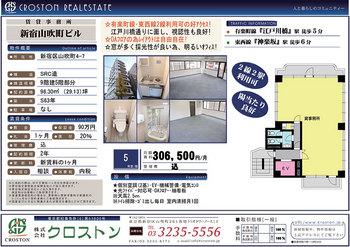 425A41新宿山吹町ビル(5F).jpg