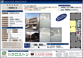 425E415三田村ビル(B1-2)一般2.jpg