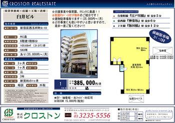 425H43臼井ビル(1F).jpg