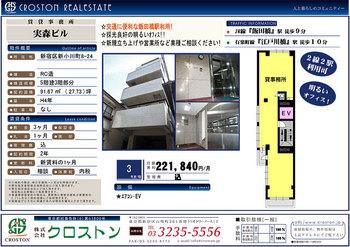 426C41実森ビル(3F).jpg
