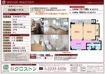 529J32目白坂ハウス(401).jpg