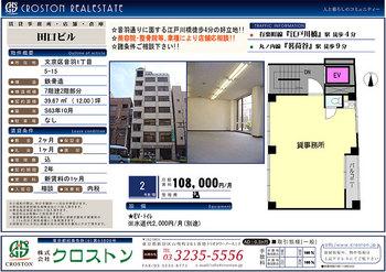 530A21田口ビル(2F).jpg