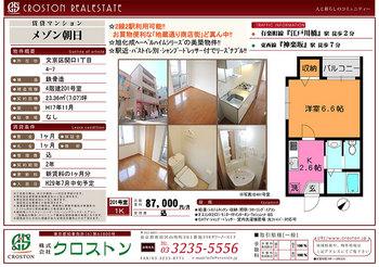 536C34メゾン朝日(201).jpg