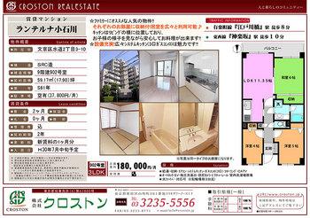 537A11ランテルナ小石川(902).jpg