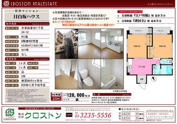 【修正済】529J32目白坂ハウス(402).jpg