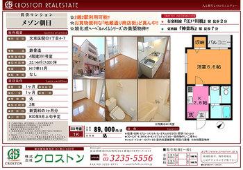 【修正済】536C34メゾン朝日(301).jpg